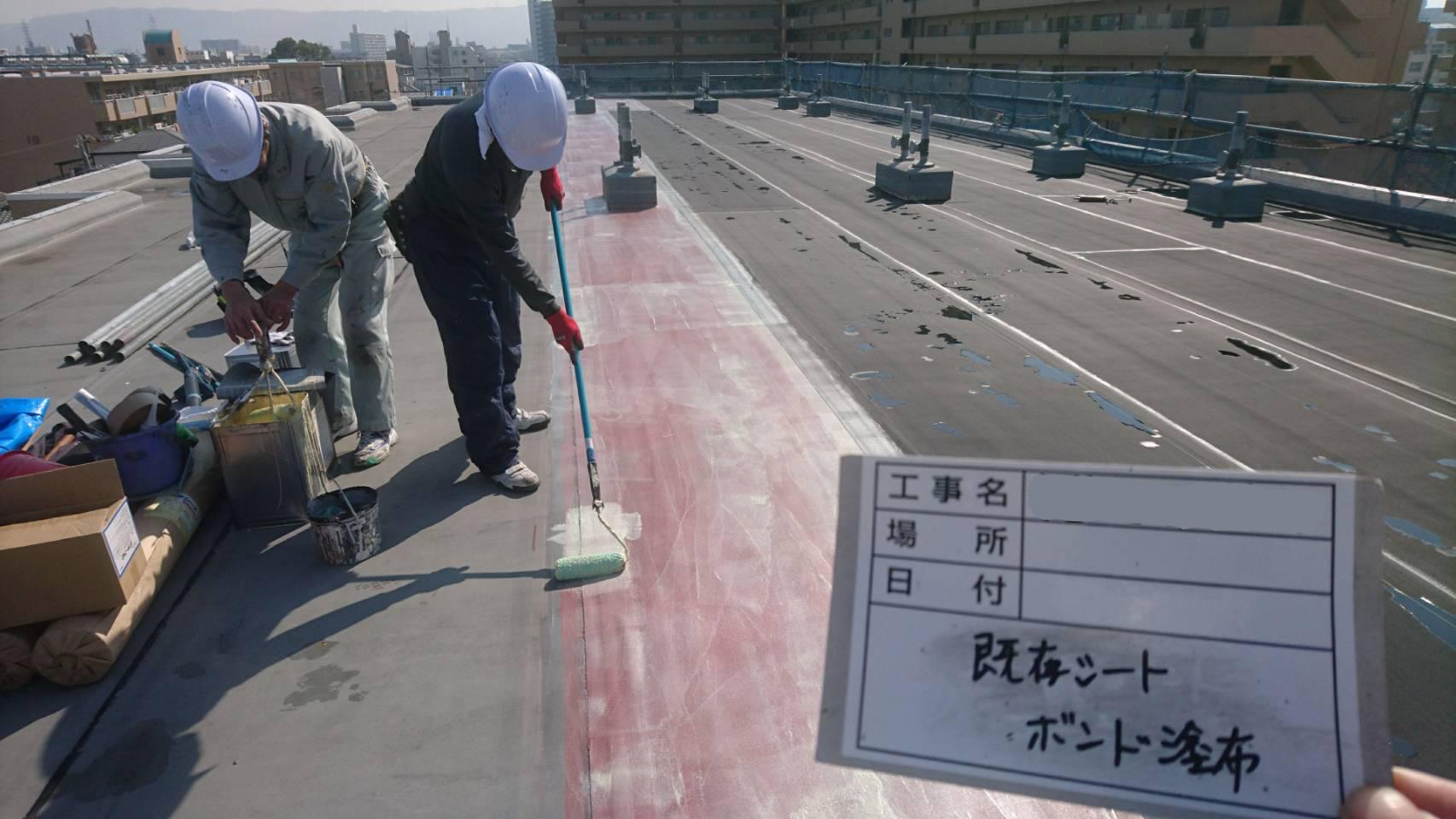 シート防水工事